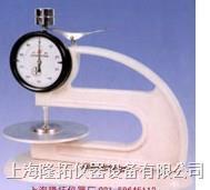 CH-BT台式测厚仪 CH-BT台式测厚仪