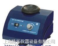 QT-2旋涡混合器 QT-2
