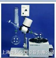 旋转蒸发器RE52CS-1 RE52CS-1