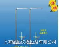 L型标准皮托管 L型皮托管