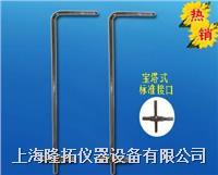 标准皮托管(L型) L型皮托管