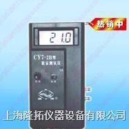 CY7-2B便携式数字测氧仪 CY7-2B