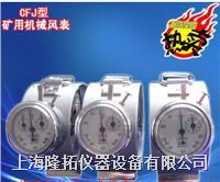 CFJ-5低速风表(机械风表) CFJ-5