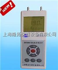 DP-2000数字微压计 DP-2000数字微压计