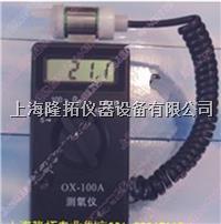 OX-100A数字测氧仪/便携式数字测氧仪 OX-100A
