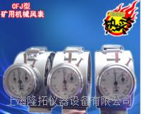 矿用机械风速表/高速、低速、中速 CFJ-10