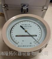 DYM3-1海拔高高原型空盒气压表 DYM3-1