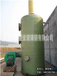 BXT系列玻璃钢废气洗涤塔