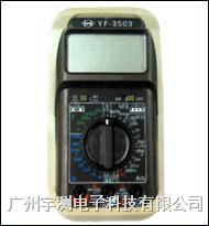 台湾宇峰YF3503数字万用表YF-3503 YF-3503