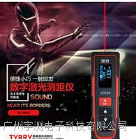 泰瑞TYRRY S30/S45/S70/100激光测距仪带角度蓝牙功能