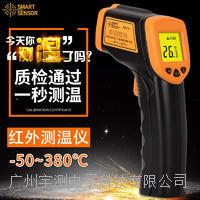 香港希玛 AS382非接触手持式红外测温仪 红外线测温仪工业 AS382