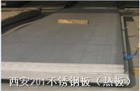 西安201不锈钢板(热板)