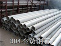 304不锈钢管