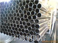 西安不锈钢圆管