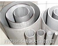 西安304不锈钢大口径焊管