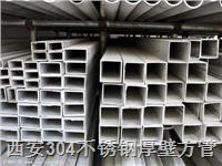 西安304不锈钢厚壁方管