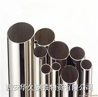 陕西/西安316不锈钢管