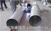 西安不锈钢风管价格 不锈钢风管