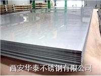 西安不锈钢板价格 西安不锈钢板