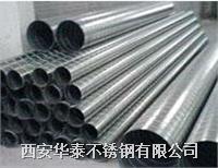 西安矩形不锈钢螺旋风管 不锈钢螺旋风管