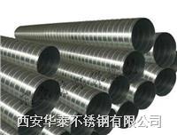 不锈钢螺旋风管加工 不锈钢螺旋风管
