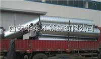 西安那里可以加工直径100mm/200mm/300mm/400mm/500mm/600mm/700mm/800mm/900mm的不锈钢风管 不锈钢风管