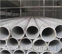 304/316不锈钢管规格表 304/316不锈钢管规格