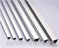 西安不锈钢装饰方管规格 西安不锈钢装饰管