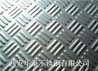 西安1mm-3mm304不锈钢花纹板 西安1mm-3mm304不锈钢花纹板