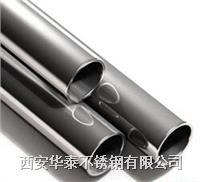 304不锈钢装饰管/304不锈钢镜面装饰管 304不锈钢装饰管/304不锈钢镜面装饰管