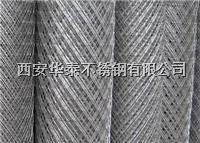 西安不锈钢板网 西安不锈钢板网