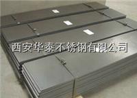 西安304不锈钢中厚板/304不锈钢中厚板 西安304不锈钢中厚板/304不锈钢中厚板