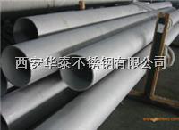 西安310S不锈钢管/310S不锈钢管 西安310S不锈钢管/310S不锈钢管