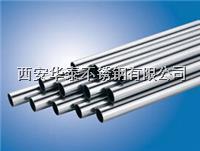 304不锈钢管/西安钢管 304不锈钢管/西安钢管