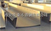 西安不锈钢天沟剪板折弯 西安不锈钢天沟剪板折弯