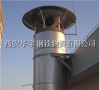 西安不锈钢烟囱厂家 西安不锈钢烟囱厂家