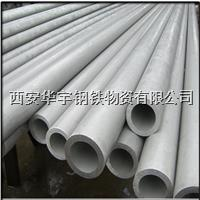 西安2520/310S不锈钢管现货规格  不锈钢管