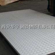 西安304/316L不锈钢经销商 西安304/316L不锈钢经销商