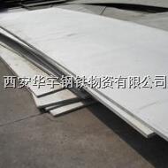 西安316L不锈钢板下料步骤 1500*6000;316L不锈钢板