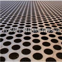 西安不锈钢板冲孔加工 西安不锈钢板冲孔加工