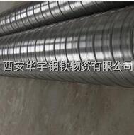 西安316不锈钢螺旋风管加工 西安不锈钢螺旋风管加工规格