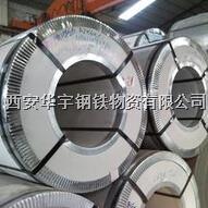 西安304不锈钢卷板/平板/2B板 西安304不锈钢卷板/平板/2B板