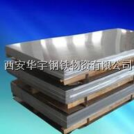 西安304不锈钢压力容器板 西安304不锈钢压力容器板