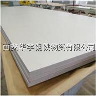 西安316L不锈钢厚板公差规格 西安316L不锈钢厚板公差规格