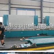 西安不锈钢剪板机介绍 西安不锈钢剪板机介绍