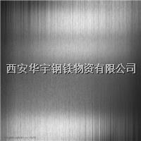 1.5mm304不锈钢拉丝板西安 1.5mm304不锈钢拉丝板西安