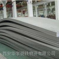 西安不锈钢板剪板20mm以下