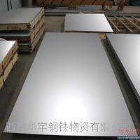 316L/316不锈钢中厚板1500-2000*6000