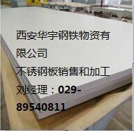 西安304不锈钢板1.2mm8K板 西安304不锈钢板1.2mm8K板