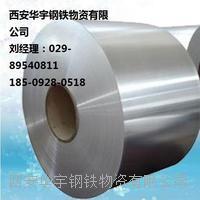 西安0.5-3.0mm不锈钢卷板价格 304不锈钢卷板价格